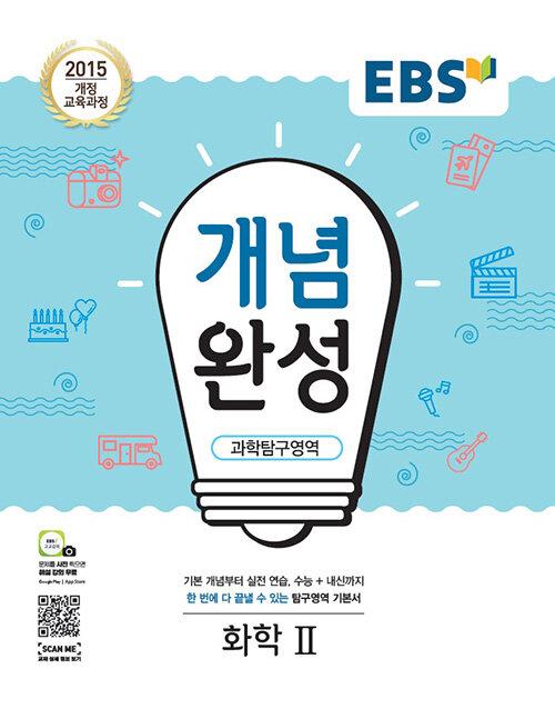 EBS 개념완성 과학탐구영역 화학 2 (2020년)
