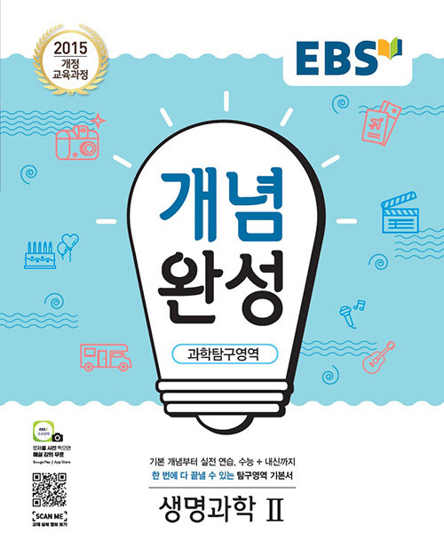 EBS 개념완성 과학탐구영역 생명과학 2 (2020년)