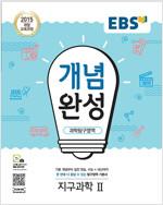 EBS 개념완성 과학탐구영역 지구과학 2 (2020년)