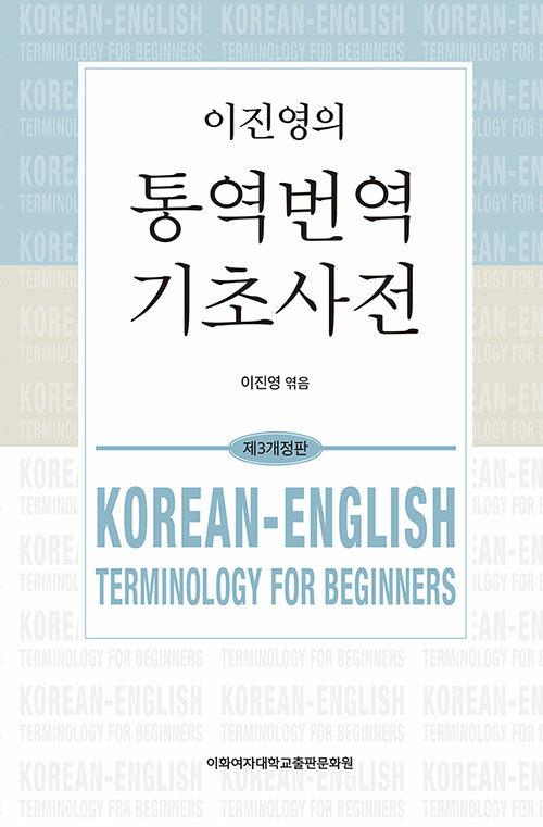 이진영의 통역번역 기초사전