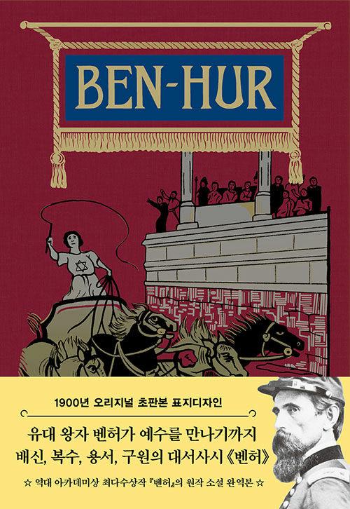 초판본 벤허 (1900년 오리지널 초판본 표지디자인)