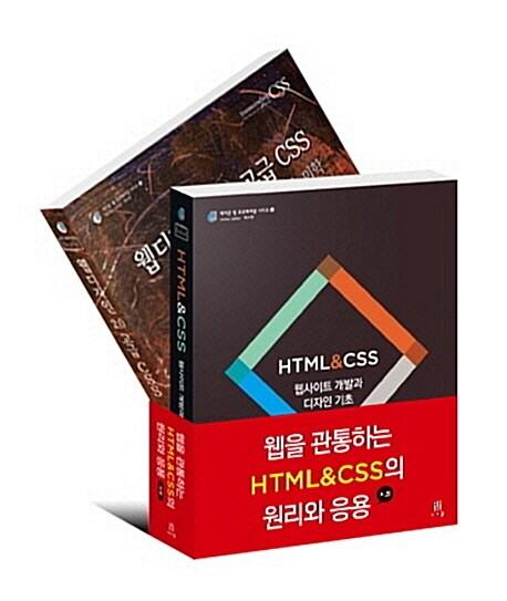 웹을 관통하는 HTML&CSS의 원리와 응용 세트 - 전2권