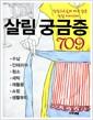 [중고] 살림 궁금증 709