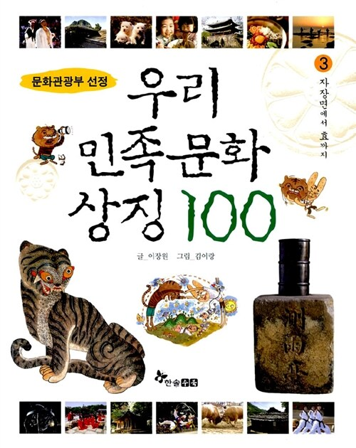 우리 민족문화 상징 100 3