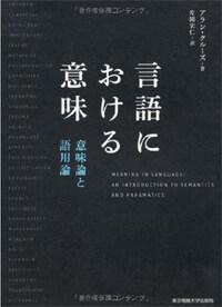 言語における意味 : 意味論と語用論