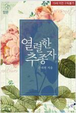 [합본] 열렬한 추종자 (전2권/완결)