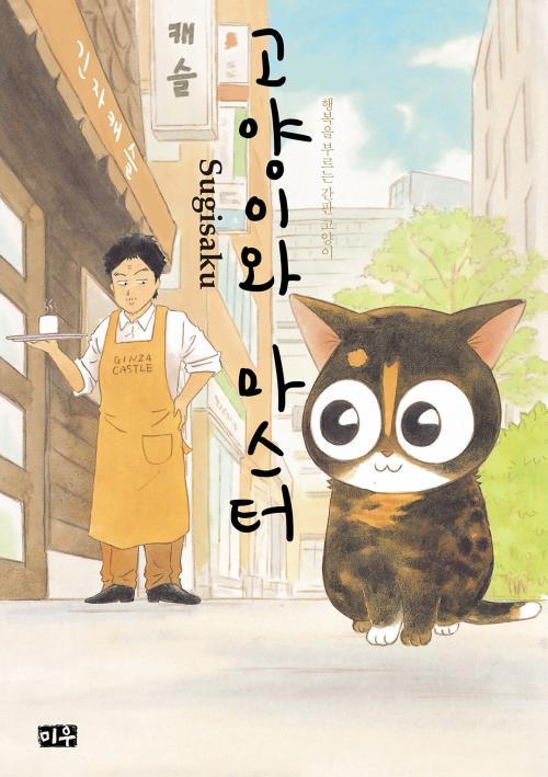 [고화질] 고양이와 마스터