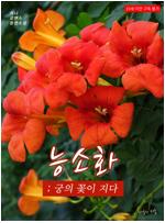 [세트] 능소화; 궁의 꽃이 지다 (총3권/완결)