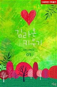 [BL] 김라온 키우기 1