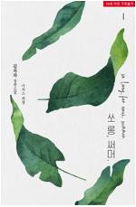 [세트] 쏘 롱, 써머 (so long, summer) (총2권/완결)