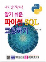 알기 쉬운 파이썬 SQL 코딩하기