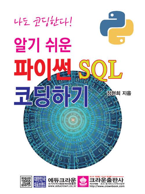(알기 쉬운) 파이썬 SQL 코딩하기