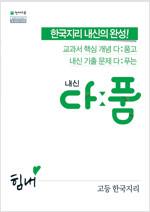 내신 다품 고등 한국지리 (2020년)