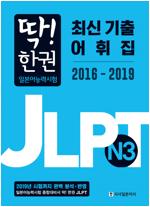 딱! 한권 JLPT N3 최신 기출 어휘집 2016-2019