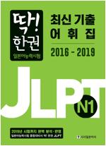 딱! 한권 JLPT N1 최신 기출 어휘집 2016-2019