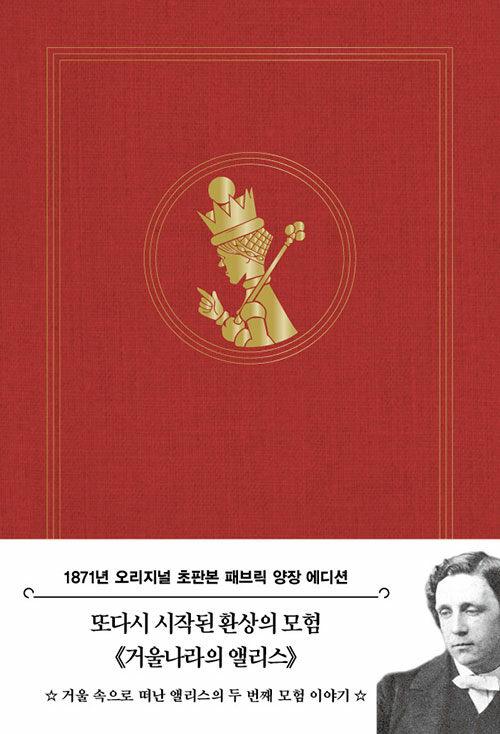 초판본 거울나라의 앨리스 (패브릭 양장)