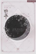 [세트] 반추 (외전 포함) (총3권/완결)