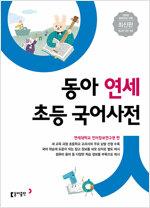 동아 연세 초등국어사전 (2020년 개정판)