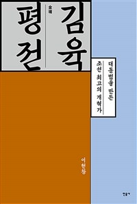 김육 평전  : 대동법을 완성한 조선 최고의 개혁가