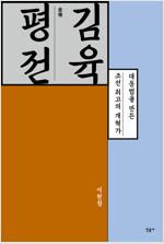 김육 평전