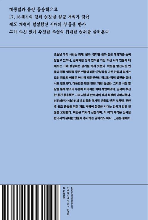 김육평전 : 대동법을 완성한 조선 최고의 개혁가