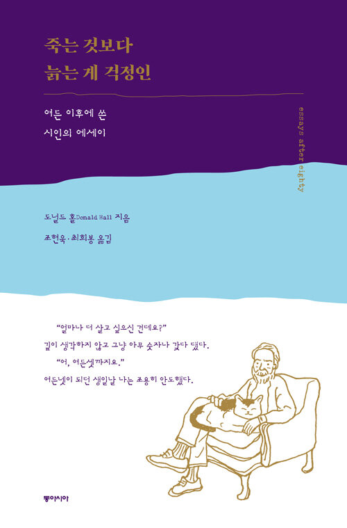 죽는 것보다 늙는 게 걱정인