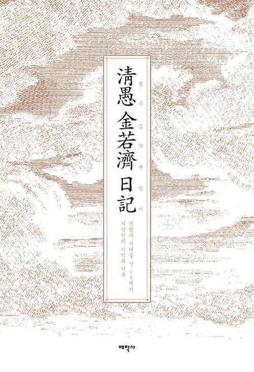 청우 김약제 일기