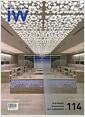 [중고] Interior World 114호