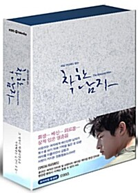 KBS 드라마 : 세상 어디에도 없는 착한남자 - 프리미엄 완결판 (12disc+120p사진집)
