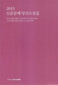 (2013) 신춘문예 당선소설집