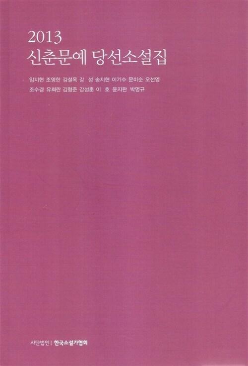 2013 신춘문예 당선소설집