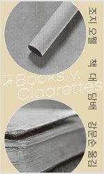 책 대 담배