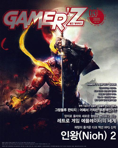 게이머즈 Gamerz 2020.3