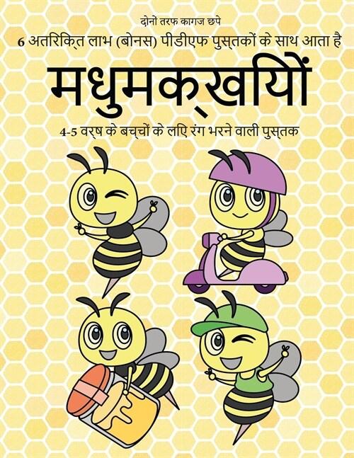 4-5 वर्ष के बच्चों के लिए रंग (Paperback)
