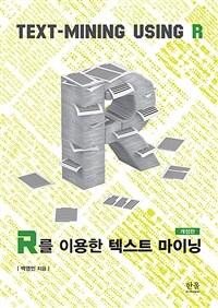 R을 이용한 텍스트 마이닝 = 개정판