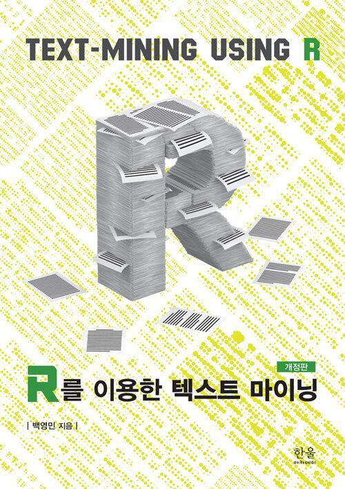 R를 이용한 텍스트 마이닝