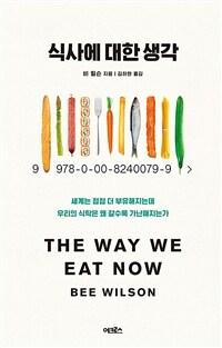 식사에 대한 생각 : 세계는 점점 더 부유해지는데 우리의 식탁은 왜 갈수록 가난해지는가