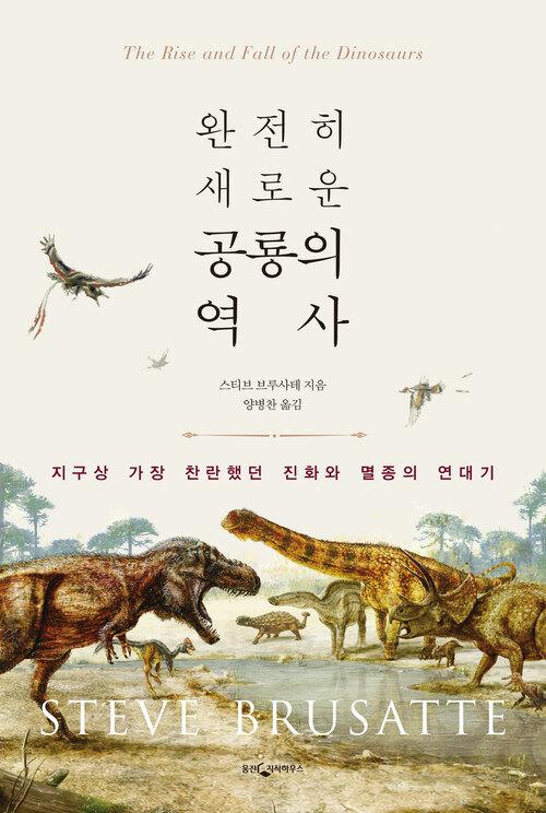 완전히 새로운 공룡의 역사