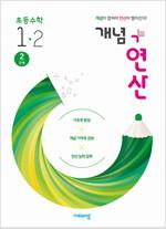 개념 + 연산 초등 수학 1-2 (2020년)