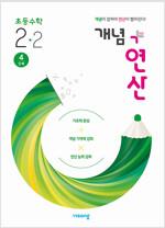 개념 + 연산 초등 수학 2-2 (2020년)