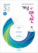개념 + 연산 초등 수학 3-2 (2020년)