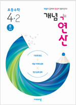 개념 + 연산 초등 수학 4-2 (2020년)