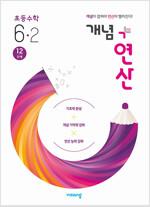개념 + 연산 초등 수학 6-2 (2020년)