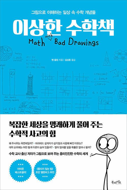 이상한 수학책