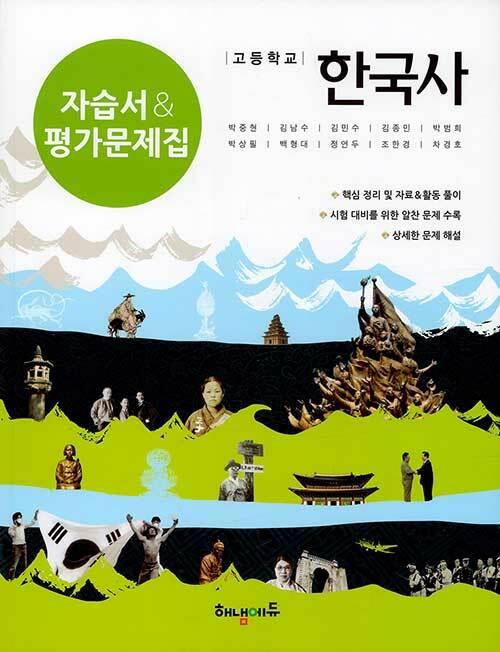 해냄 고등학교 한국사 자습서 & 평가문제집 (2021년용)