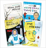 집에서 읽자 집콕 책콕! : 인물 콕 - 전4권