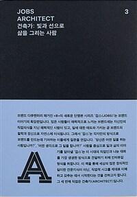 JOBS - ARCHITECT (잡스 - 건축가)
