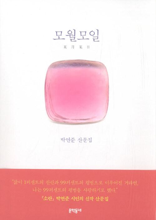 모월모일 : 박연준 산문집