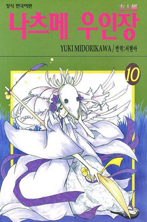 나츠메 우인장 10