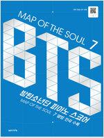 MAP OF THE SOUL 7 : BTS 피아노 스코어 (스프링)